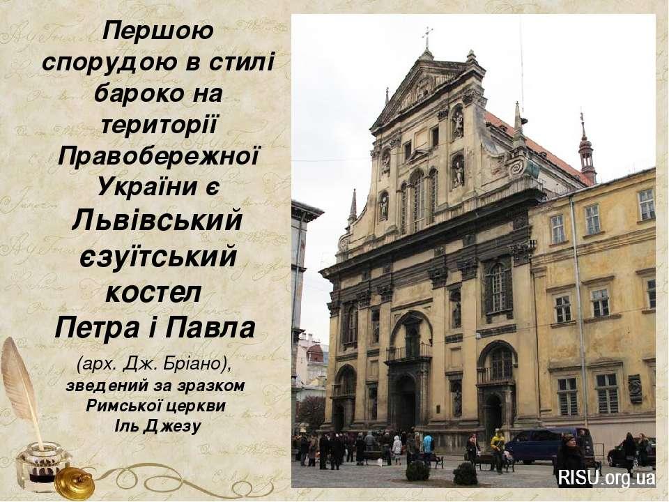 Першою спорудою в стилі бароко на території Правобережної України є Львівськи...