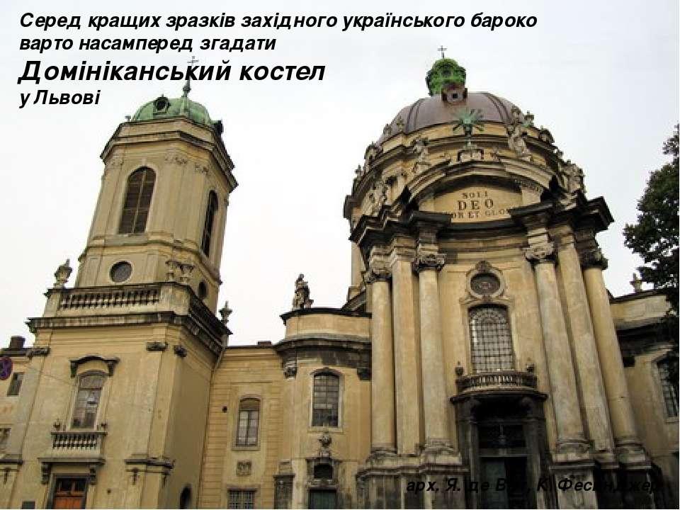 Серед кращих зразків західного українського бароко варто насамперед згадати Д...