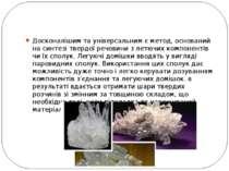 Досконалішим та універсальним є метод, оснований на синтезі твердої речовини ...