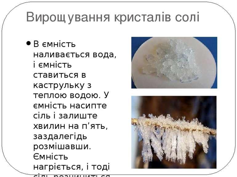 Вирощування кристалів солі В ємність наливається вода, і ємність ставиться в ...