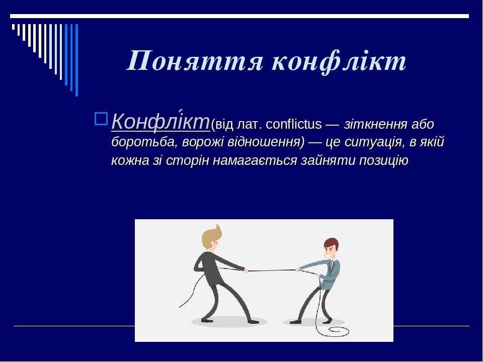 Поняття конфлікт Конфлі кт(від лат. conflictus — зіткнення або боротьба, воро...
