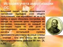 История учета амортизации ОС Витрувий писал: Когда привлекаются третейские оц...