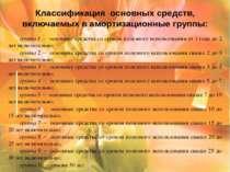 Классификация основных средств, включаемых в амортизационные группы: