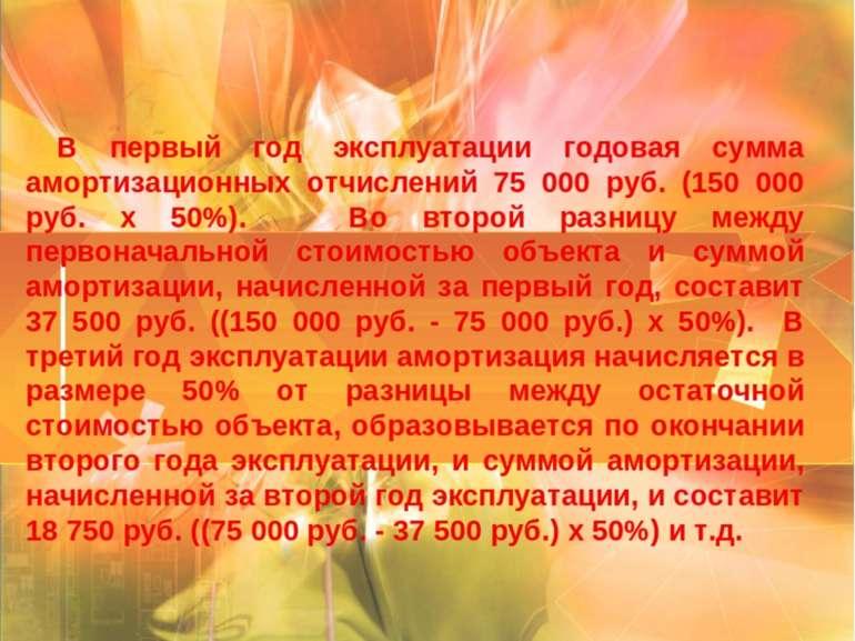 В первый год эксплуатации годовая сумма амортизационных отчислений 75 000 руб...