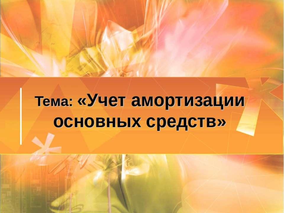 Тема: «Учет амортизации основных средств»