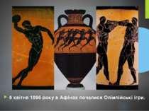 6 квітня 1896 року в Афінах почалися Олімпійські ігри.