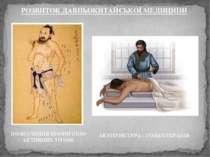 ПОЗНАЧЕННЯ БІОЛОГІЧНО АКТИВНИХ ТОЧОК АКУПУНКТУРА – ГОЛКОТЕРАПІЯ РОЗВИТОК ДАВН...
