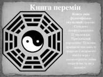 Книга змін філософсько-окультнийтрактат. Складова конфуціанського П'тикнижжя...
