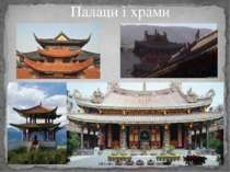 Палаци і храми