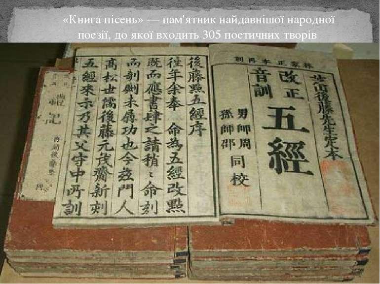 «Книга пісень»— пам'ятник найдавнішої народної поезії, до якої входить 305 ...