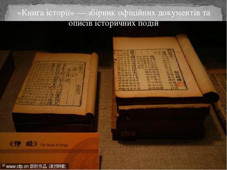 «Книга історії»— збірник офіційних документів та описів історичних подій