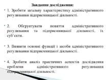 Завдання дослідження: 1. Зробити загальну характеристику адміністративного ре...