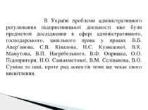 В Україні проблеми адміністративного регулювання підприємницької діяльності в...