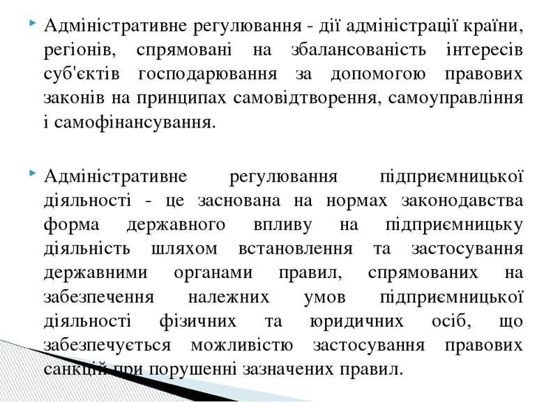 Адміністративне регулювання - дії адміністрації країни, регіонів, спрямовані ...
