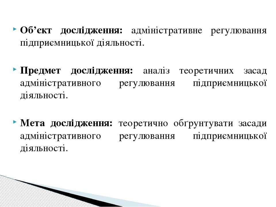 Об'єкт дослідження: адміністративне регулювання підприємницької діяльності. П...
