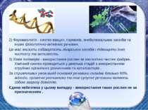 2) Фармакологія - синтез вакцин, гормонів, знеболювальних засобів та інших фі...