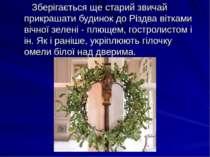 Зберігається ще старий звичай прикрашати будинок до Різдва вітками вічної зел...