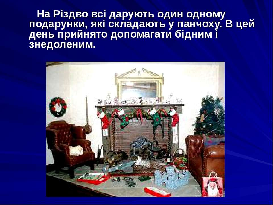 На Різдво всі дарують один одному подарунки, які складають у панчоху. В цей д...