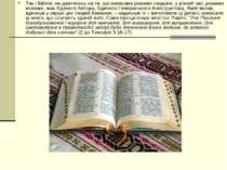 Так і Біблія, не дивлячись на те, що написана різними людьми, у різний час, р...