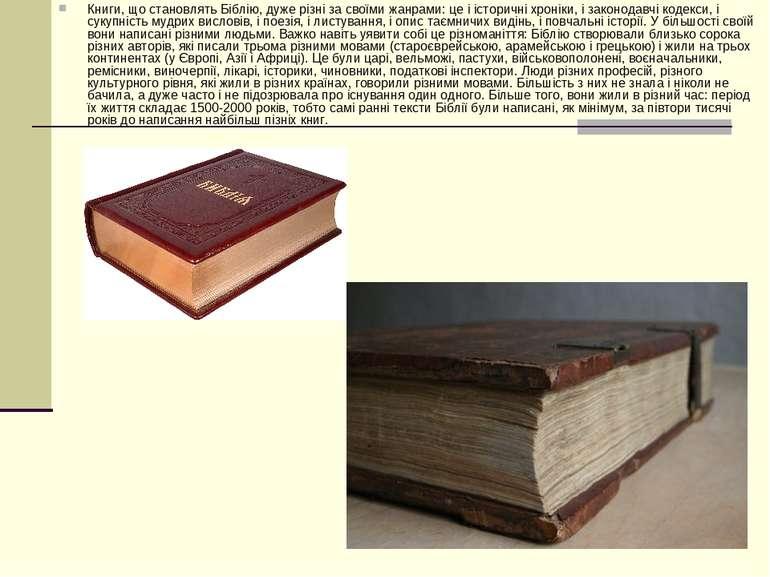 Книги, що становлять Біблію, дуже різні за своїми жанрами: це і історичні хро...