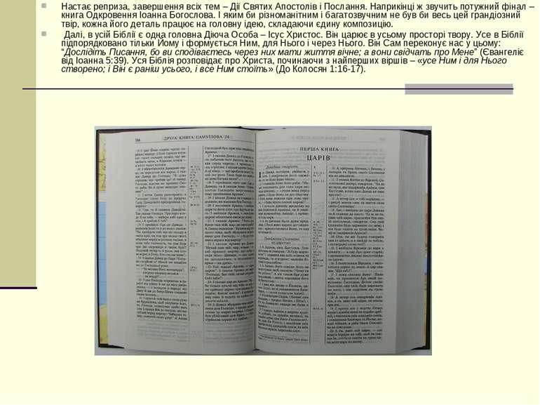 Настає реприза, завершення всіх тем – Дії Святих Апостолів і Послання. Наприк...