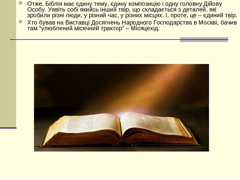 Отже, Біблія має єдину тему, єдину композицію і одну головну Дійову Особу. Уя...