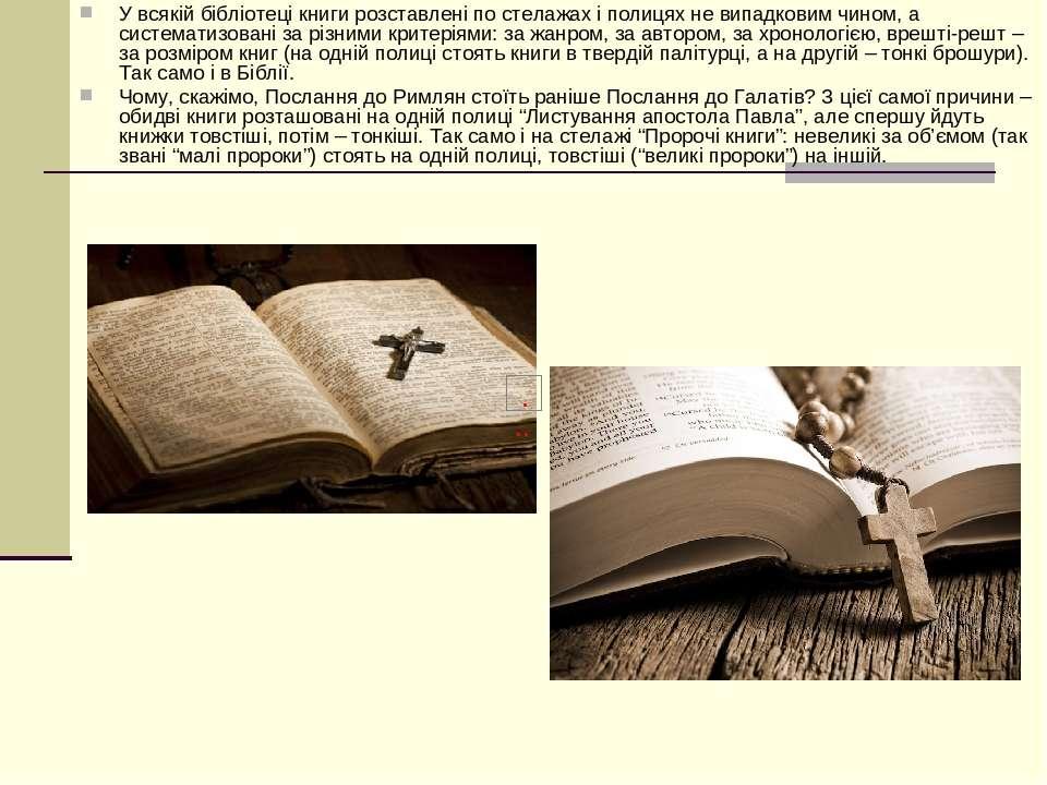 У всякій бібліотеці книги розставлені по стелажах і полицях не випадковим чин...