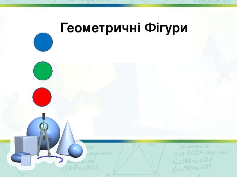ПОВОРОТ НА 90 Трикутники