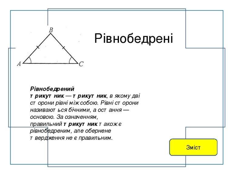 Зміст Прямокутний Прямокутний трикутник—трикутник, один із кутів якого прям...