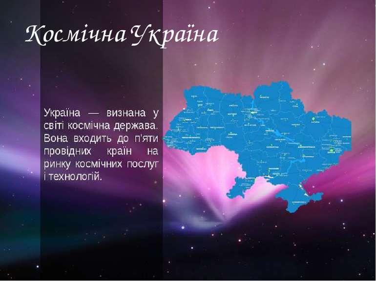 Космічна Україна