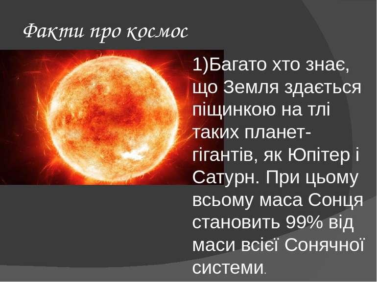 Факти про космос 1)Багато хто знає, що Земля здається піщинкою на тлі таких п...
