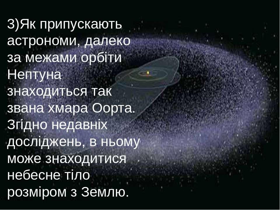 3)Як припускають астрономи, далеко за межами орбіти Нептуна знаходиться так з...