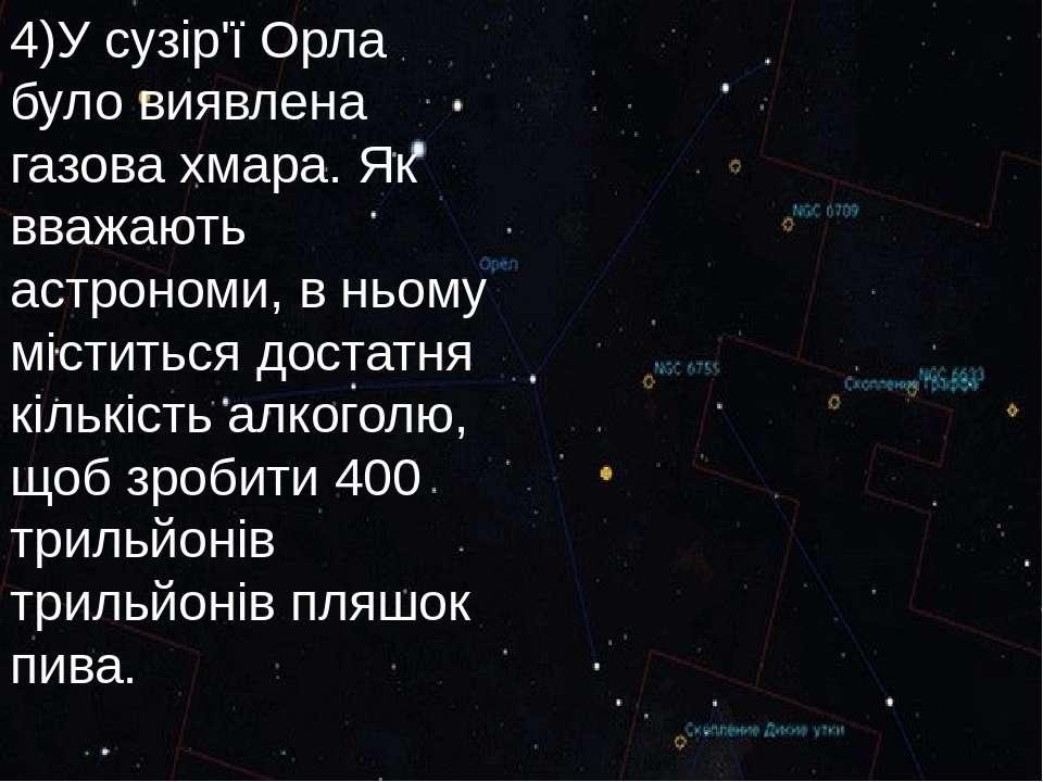 4)У сузір'ї Орла було виявлена газова хмара. Як вважають астрономи, в ньому м...