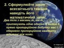 2. Сформулюйте закон всесвітнього тяжіння, наведіть його математичний запис. ...