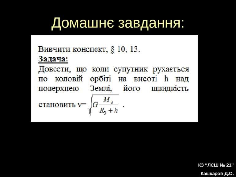"""Домашнє завдання: КЗ """"ЛСШ № 21"""" Кашкаров Д.О."""