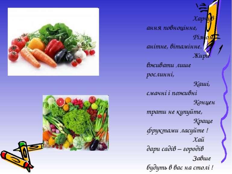 Харчування повноцінне, Різноманітне, вітамінне. Жири вживати лише рослинні, К...