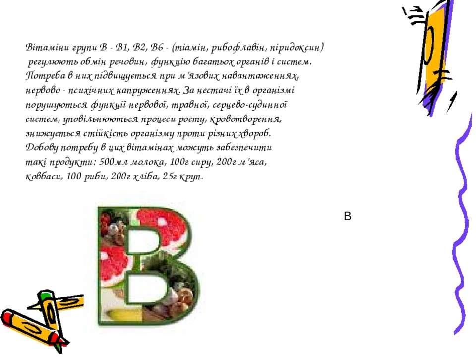 Вітаміни групи В - В1, В2, В6 - (тіамін, рибофлавін, піридоксин) регулюють об...