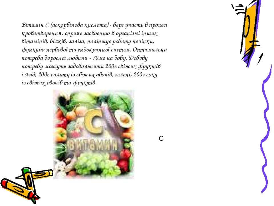 Вітамін С (аскорбінова кислота) - бере участь в процесі кровотворення, сприяє...