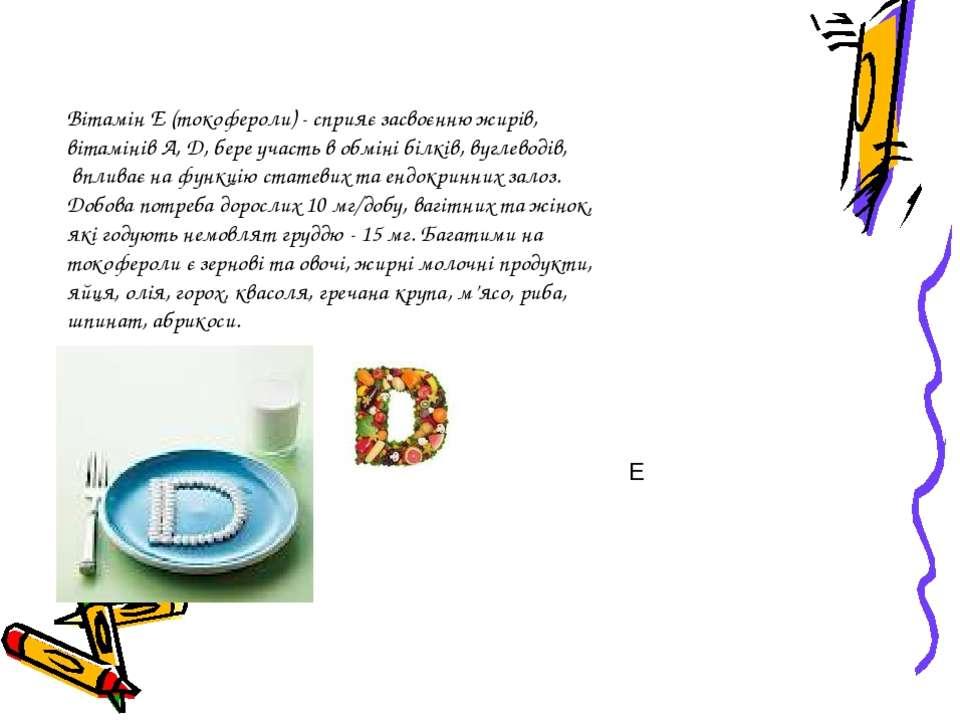 Вітамін Е (токофероли) - сприяє засвоєнню жирів, вітамінів А, Д, бере участь ...