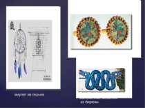 амулет из перьев Серьги с мозаикой Двуглавая ацтекская змея, выложенная мозаи...