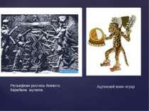 Рельефная роспись боевого барабана ацтеков. Ацтекский воин-ягуар