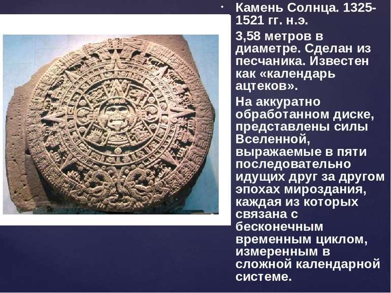 Камень Солнца. 1325-1521 гг. н.э. 3,58 метров в диаметре. Сделан из песчаника...