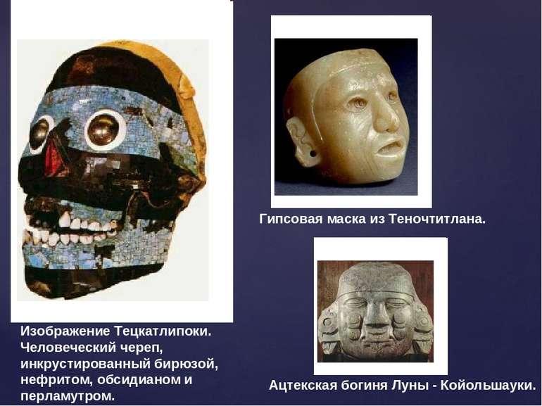 Изображение Тецкатлипоки. Человеческий череп, инкрустированный бирюзой, нефри...