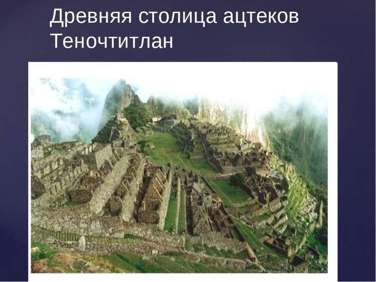 Древняя столица ацтеков Теночтитлан