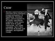 Свінг Музика характеризується сильною ритм-санкцією у складі контрабасу та ба...