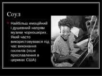 Соул Найбільш емоційний і душевний напрям музики чорношкірих. Який часто вико...