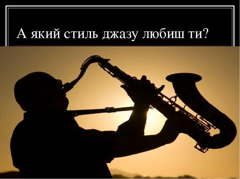 А який стиль джазу любиш ти?