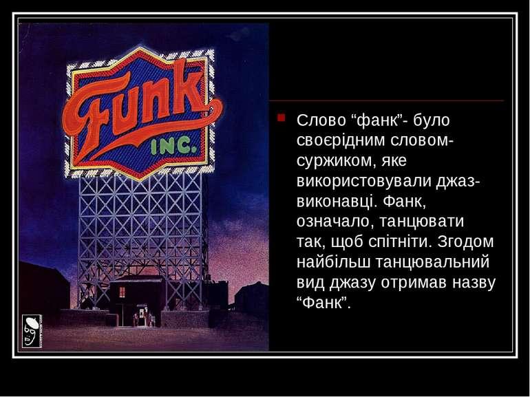 """Слово """"фанк""""- було своєрідним словом-суржиком, яке використовували джаз-викон..."""