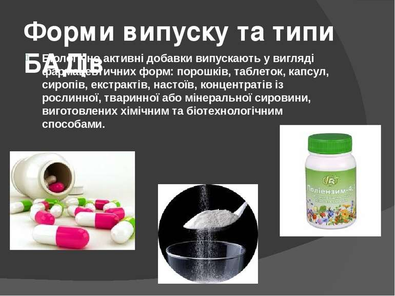 Форми випуску та типи БАДів Біологічно активні добавки випускають у вигляді ф...