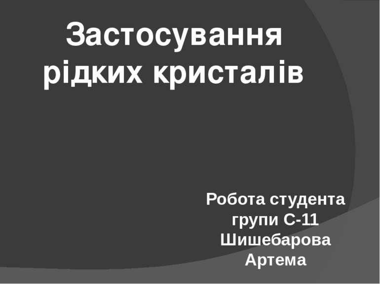 Застосування рідких кристалів Робота студента групи С-11 Шишебарова Артема